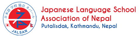 Japanese Language School Association of Nepal (JALSAN)